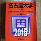名古屋大学 文系 2015 いわゆる赤本