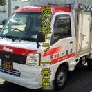 北海道の運送・単身引越し 赤帽一番星
