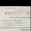 Bunkamuraザ・ミュージアム & 五島美術館  一枚  88...