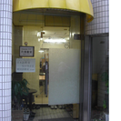 鶴橋駅から3分の日本語・韓国語教室