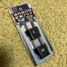 ☆保管品【カシムラ】海外旅行用変換プラグ C&SE★TI-72