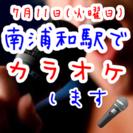 7月11日(火)南浦和駅でカラオケします♪