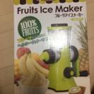 【1000円 未使用】アイスクリームメーカー