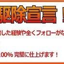 【害虫インフォメーション】埼玉県の害虫駆除業者 現地調査・お見積...