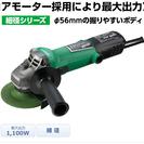 新品 HITACHI KOKI 日立 工機 ディスクグラインダ ...