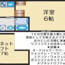 東大阪市瓜生堂!激安新築アパート!初期費用0円