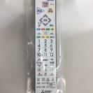 【新品未使用】 テレビ 純正リモコン 三菱 Mitubishi R...