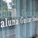 Haluna Guitar Studio ギター教室 練馬区 上...