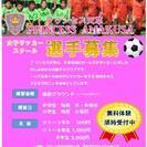天草地区 女子サッカーメンバー募集