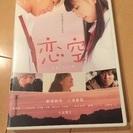 恋空 DVD