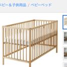 IKEAのベビーベッド