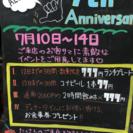 LUAU alohatable 7周年イベント開催❤️