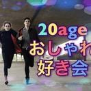 7/14(金)15:00~ 20代限定 渋谷駅徒1分☆おしゃれ好き...