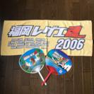福岡レゲエ魂 2005 2006 2007 タオル うちわ
