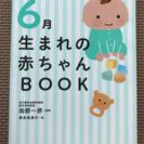 6月生まれ赤ちゃんBOOK
