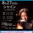 8月27日(日) 山木康世(元ふきのとう)さいたま市ライブ!