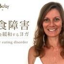 ヨガとアーユルヴェーダで心と体、双方にアプローチ 摂食障害の症状...