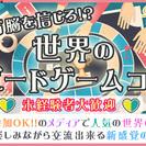 7月17日(祝月)『渋谷』 世界のボードゲームで楽しく交流♪仲良く...