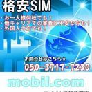 【先行予約受付開始】最新型格安SIMの登場です!!