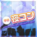 【男性募集中!】7/13(火)お仕事帰りの気軽な恋活コン♪平日夜コ...
