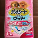 デオシート 小型犬用 ワイド