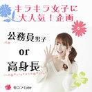 【男性急募!】7/15(土)理想の安定男子をGET♪公務員or高身...
