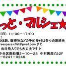 【入場無料】7/16(日) ふらっと・マルシェ★ vol.23