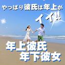 【男女ともまだまだ募集中!】7/16(日)理想の年の差カップル♪年...
