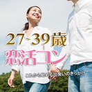 【男性急募!】7/16(日)ちょっぴり大人の本気の恋♪恋活コンin富山