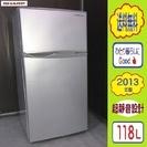 ❷④送料無料です★コンビニ派に…サブ冷蔵庫に★118L シャープ...