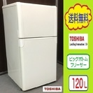 ❶㊲送料無料です★コンビニ・自炊派 ぴったりサイズ★東芝 120...