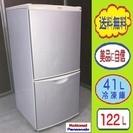 ❶㉙送料無料です★トップクラスサイズの冷凍室★ナショナル122L...