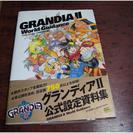 グランディア2 ワールドガイダンス 公式設定資料集