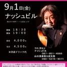 9月1日(金)山木康世(元ふきのとう)高松ライブ!