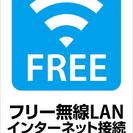 フリーWi-Fiの無料導入