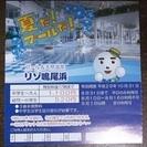 リゾ鳴尾浜☆プール&天然温泉 割引券