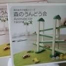 【知育玩具】森のうんどう会【新品未使用