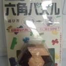 【知育玩具】3D六角パズル【新品未使用】