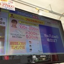 MITSUBISHI 32インチ液晶テレビ