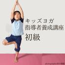 [初級] Studio+Lotus8×日本キッズヨガ協会『キッズヨ...