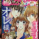 ☆7月末処分のため格安☆sho-comi 増刊号