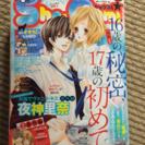 ☆7月末処分のため格安☆ sho-comi 増刊号
