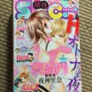 ☆7月末処分のため格安☆ sho-comi増刊号