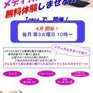7/18 午前10時〜 無料でヨガ体験‼︎心も体も健康に!…
