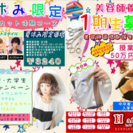 美容師養成塾 1期生生徒募集!