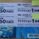 東京ドームシティ アトラクション1回券 ×2枚