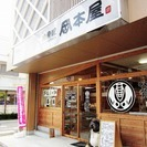 【受付スタッフ募集】名鉄桜駅徒歩10分 接骨院岡本屋
