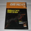 GIS NEXT第25号 2008年10月 ネクストパブリッシング
