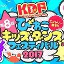 8月19日(土)開催の「第8回びわこキッズダンスフェスティバル20...