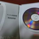 <未開封のものもあります!、交渉成立>ほぼ新品のCD-ROM教材10巻